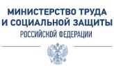 Министерство труда и социальной защиты
