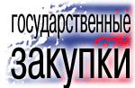 gos-zakupki-logotip