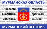Мурманский вестник