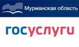Госуслуги Мурманской области